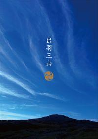 出羽三山(小学館)