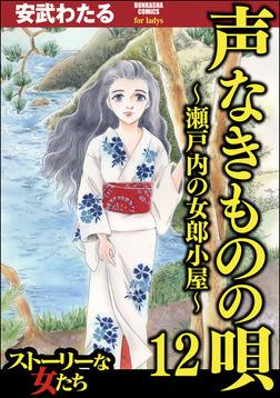 声なきものの唄~瀬戸内の女郎小屋~ 12-電子書籍