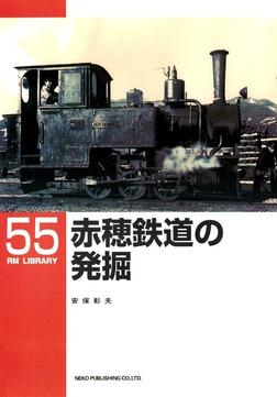 赤穂鉄道の発掘-電子書籍