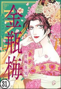 まんがグリム童話 金瓶梅(分冊版) 【第31話】