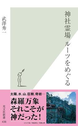 神社霊場 ルーツをめぐる-電子書籍
