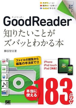 ポケット百科 GoodReader 知りたいことがズバッとわかる本 iPhone/iPod touch/iPad対応-電子書籍