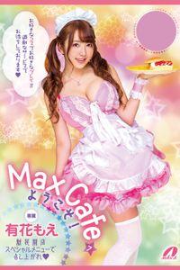 【中出し】MaxCafeへようこそ! / 有花もえ