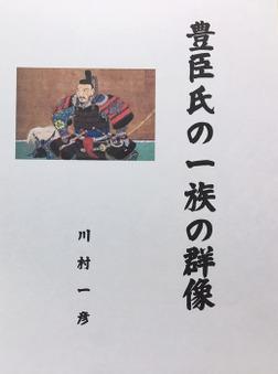 豊臣氏一族の群像-電子書籍