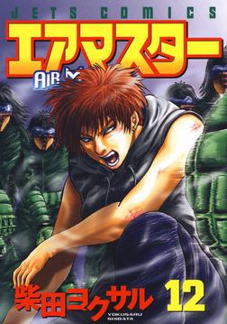 エアマスター 12巻-電子書籍