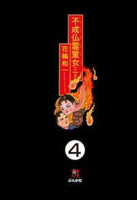 不成仏霊童女(分冊版) 【第4話】
