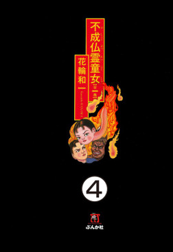 不成仏霊童女(分冊版) 【第4話】-電子書籍