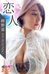恋人 紺野栞