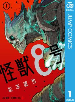 怪獣8号 1-電子書籍