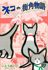 ネコの街角物語【分冊版】 2