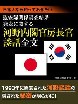 日本人なら知っておきたい 慰安婦関係調査結果発表に関する河野内閣官房長官談話 全文-電子書籍