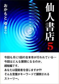 仙人書店5