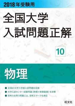 2018年受験用 全国大学入試問題正解 物理-電子書籍