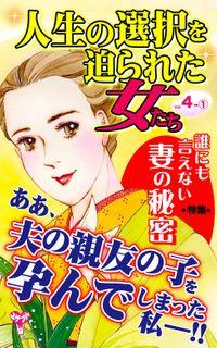 人生の選択を迫られた女たち【合冊版】Vol.4-1
