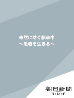 未然に防ぐ脳卒中 ~患者を生きる~-電子書籍