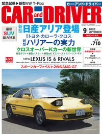 CAR and DRIVER (カーアンドドライバー) 2020年9月号