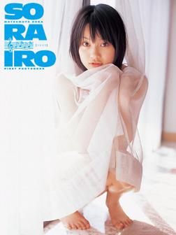 「SORAIRO」松本夏空1st.写真集-電子書籍