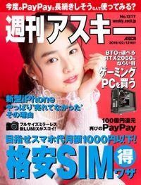 週刊アスキーNo.1217(2019年2月12日発行)