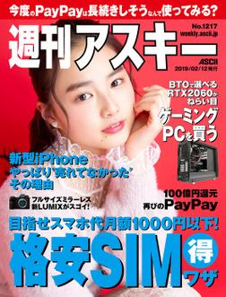 週刊アスキーNo.1217(2019年2月12日発行)-電子書籍