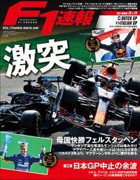 F1速報 2021 Rd13 オランダGP&Rd14 イタリアGP合併号