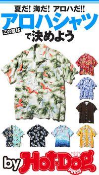 バイホットドッグプレス この夏はアロハシャツで決めよう 2016年6/24号