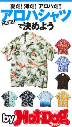 バイホットドッグプレス この夏はアロハシャツで決めよう 2016年6/24号-電子書籍