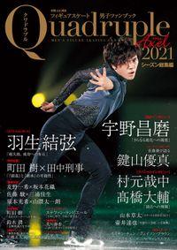 フィギュアスケート男子ファンブック Quadruple Axel 2021 シーズン総集編