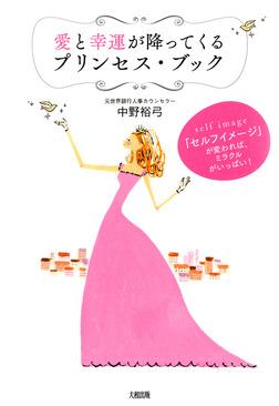 「セルフイメージ」が変われば、ミラクルがいっぱい! 愛と幸運が降ってくるプリンセス・ブック(大和出版)-電子書籍