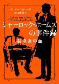 シャーロック・ホームズの事件録 芸術家の血