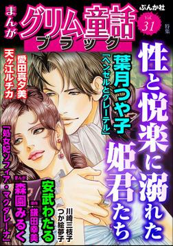 まんがグリム童話 ブラック性と悦楽に溺れた姫君たち Vol.31-電子書籍