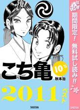 こち亀10's 2011ベスト【期間限定無料】