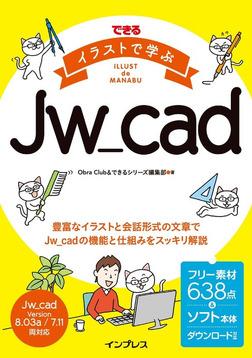 できる イラストで学ぶJw_cad-電子書籍