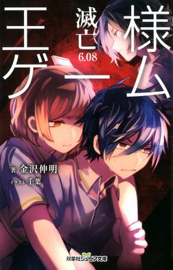 双葉社ジュニア文庫 王様ゲーム 滅亡6.08-電子書籍