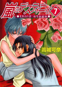 嵐のデスティニィ third stage 7巻-電子書籍