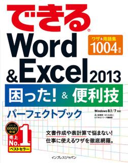できるWord&Excel 2013 困った!&便利技パーフェクトブック-電子書籍