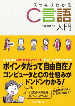 スッキリわかるC言語入門-電子書籍