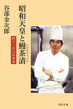 昭和天皇と鰻茶漬 陛下一代の料理番-電子書籍
