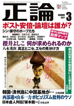月刊正論2017年03月号-電子書籍
