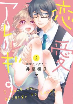 恋愛アレルギー2【電子限定漫画付き】-電子書籍