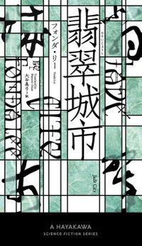 翡翠城市(新☆ハヤカワ・SF・シリーズ)
