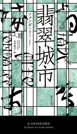 翡翠城市-電子書籍