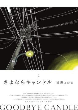 さよならキャンドル(1)-電子書籍