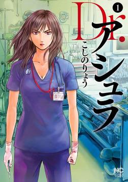Dr.アシュラ 1-電子書籍