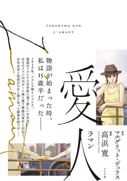 愛人 ラマン-電子書籍
