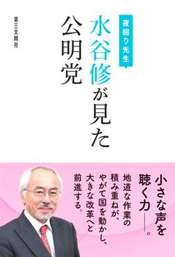 夜回り先生 水谷修が見た公明党-電子書籍