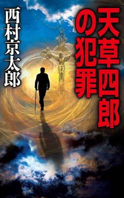 天草四郎の犯罪-電子書籍
