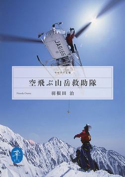 空飛ぶ山岳救助隊  ヘリ・レスキューに命を懸けた男、篠原秋彦-電子書籍