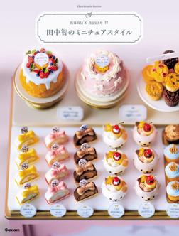 田中智のミニチュアスタイル nunu's houseⅢ-電子書籍