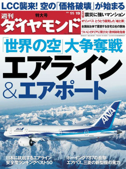 週刊ダイヤモンド 11年11月19日号-電子書籍