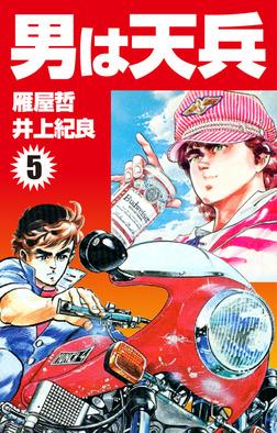 男は天兵(5)-電子書籍